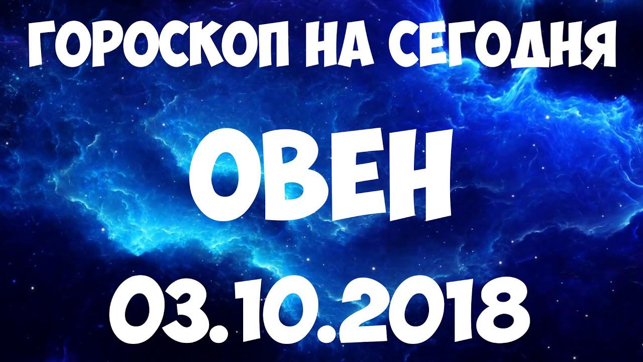 ОВЕН гороскоп на 03 октября 2018 года