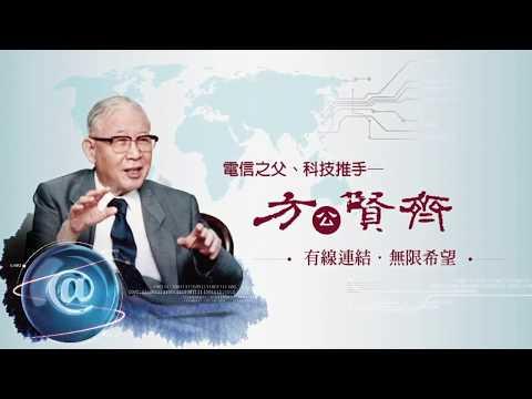 方賢齊追思影片