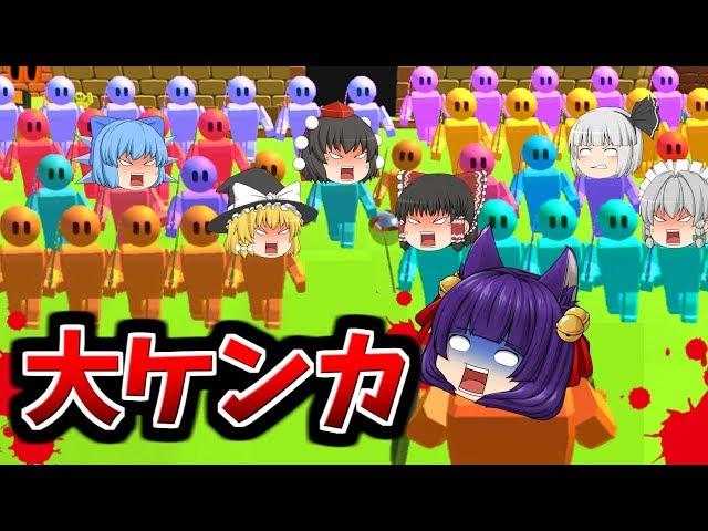 【ゆっくり実況】ギャァァ!!恐ろしすぎる集団vsたくっち!?笑いで腹筋を崩壊させる