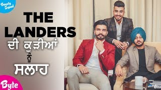 THE LANDERS | ਦੀ ਕੁੜੀਆਂ ਨੂੰ ਸਲਾਹ  | Beauty Squad Byte  | Latest Beauty Videos 2018