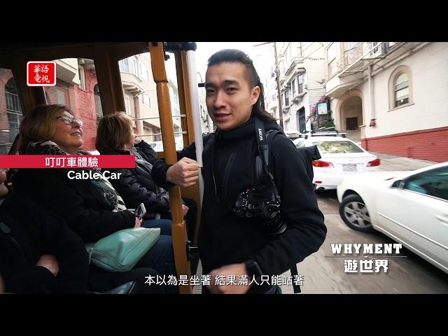 WHYMENT遊世界 三藩市 San Francisco 篇🇺🇸🌁 ep. 6 (下)