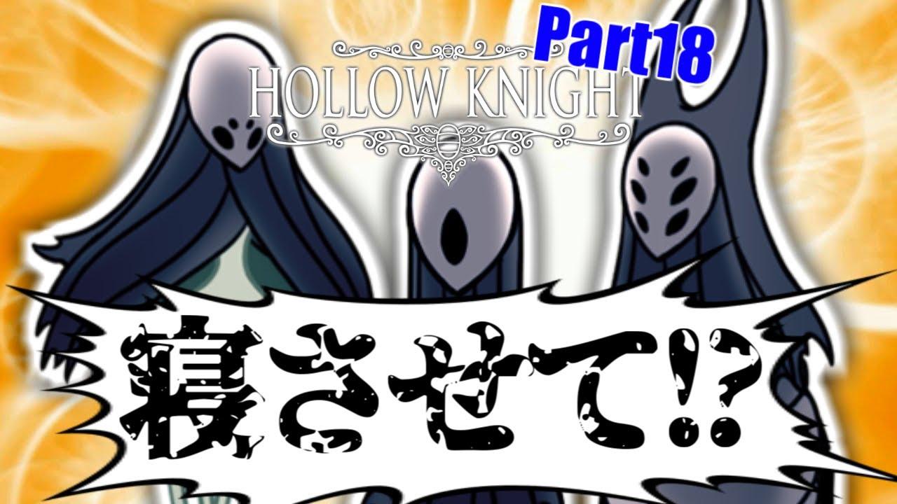 Hollow Knight 小さな騎士の奇妙な冒険 Part18 実況プレイ Youtuber動画まとめ