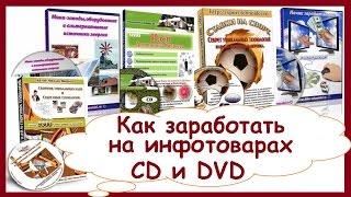 Как заработать в интернете на продаже инфотоваров на CD и DVD дисках с партнёрской программой