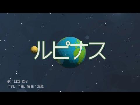 【日野舞子】 ルピナス 【 80年代風テクノ歌謡曲 】 JV2080サウンド 1080HD 60fps