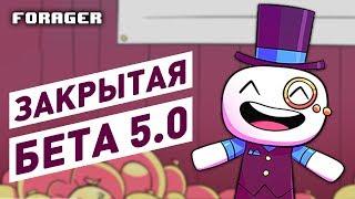 ОБНОВЛЕНИЕ 5.0! - FORAGER СТРИМ