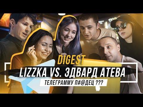 ТЕЛЕГРАМУ П#@ДЕЦ? | Рогатая, Эмели смотрят Lizzka vs. Атева | Тесаку дали 10 лет #vsrap