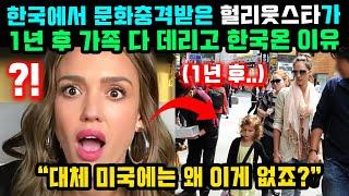 한국 와서 문화충격받은 헐리웃 톱스타 1년후에 가족 다…