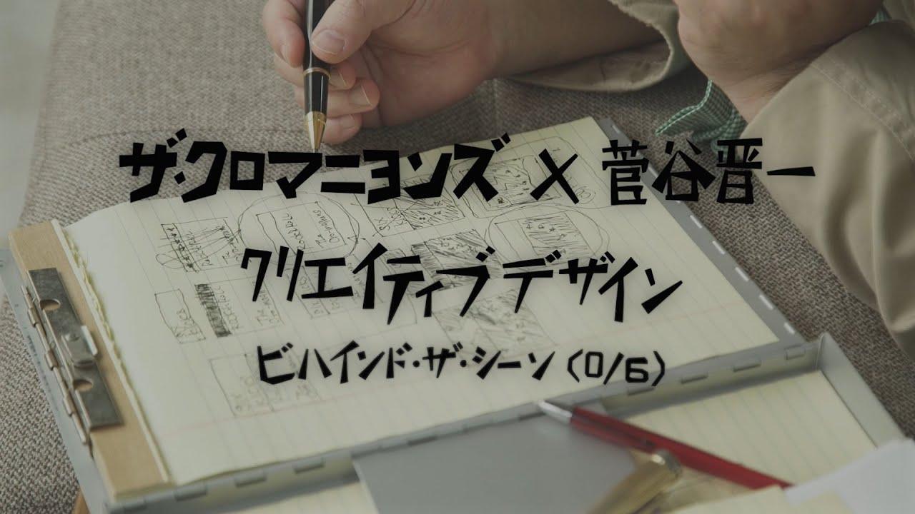 ザ・クロマニヨンズ×菅谷晋一 クリエイティブデザイン ビハインド・ザ・シーン(0/6)