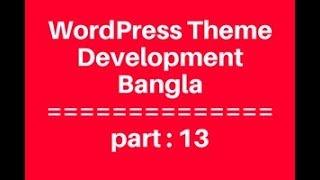 WordPress Theme Development  Bangla Tutorial for Beginners Full Step By Step - part 13