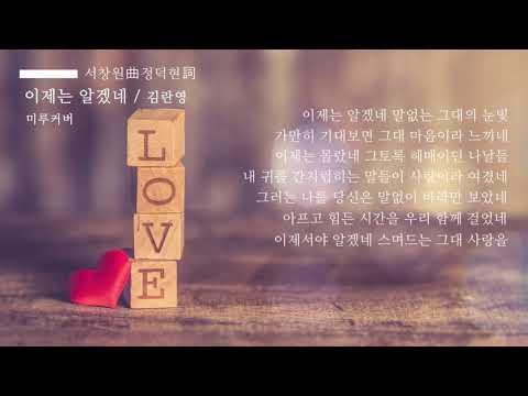 이제는 알겠네 / 서창원曲정덕현詞김란영노래 - 미루커버 - YouTube
