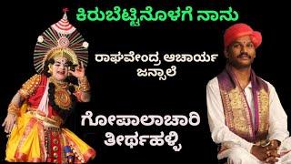 Yakshagana Gopalachari | Jansale | Kirubettinolage nanu.