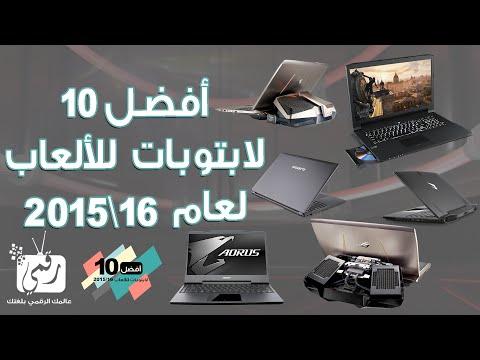 صورة  لاب توب فى مصر افضل 10 لابتوب للالعاب 2016    top gaming laptops افضل لاب توب من يوتيوب
