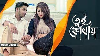Download Lagu Tui Kothay Tawhid Afridi Muza Hayat Mahmud New Bangla Song 2019 MP3
