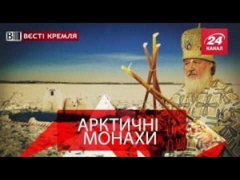 24 Канал: Вєсті Кремля. Вічний Путін. Кадиров став купідоном