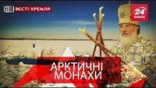Вєсті Кремля. Вічний Путін. Кадиров став купідоном