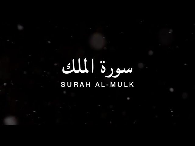 Surah Al-Mulk - Tariq Muhammad