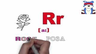 дудел видео английский алфавит урок 18(, 2016-04-26T17:48:13.000Z)