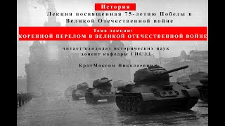 Лекция посвященная 75-летию Победы в Великой Отечественной войны