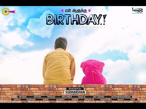 En Aaluku Birthday | Tamil Short Film | Love Short Film | Dx Studios | 2017