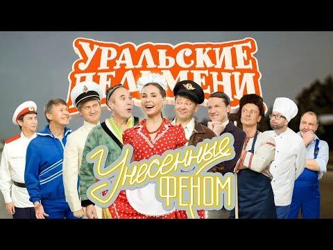 Уральские Пельмени | Унесенные феном