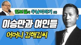 [인보길의 우남이야기] 4화 - 이승만과 여인들(1)