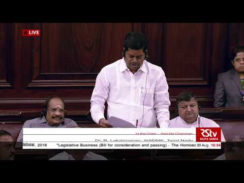 Dr. R Lakshmanan's remarks | The Homoeopathy Central Council (Amendment) Bill, 2018
