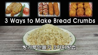 3 Ways to Make Bread Crumbs | …