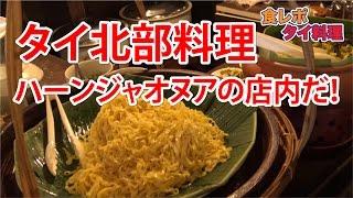 【食レポ!タイ料理】タイ北部料理ハーンジャオヌアの店内だ!