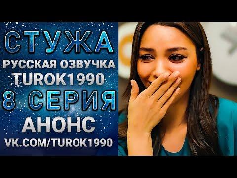Стужа 8 серия (русская озвучка) Анонс 1 turok1990