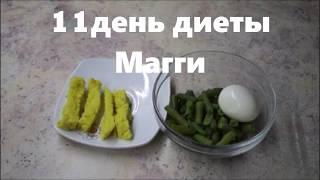 Диета Магги / Видеодневник / День 11 / Рецепт вкуснючего сыра