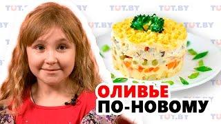 """Необычный рецепт """"Оливье"""", детская версия"""