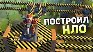 Scrap Mechanic Gameplay #13 — ПОСТРОИЛ НЛО