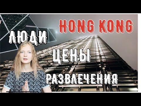 Гонконг, Китай | моя жизнь в самом дорогом городе | цены на жилье и еду