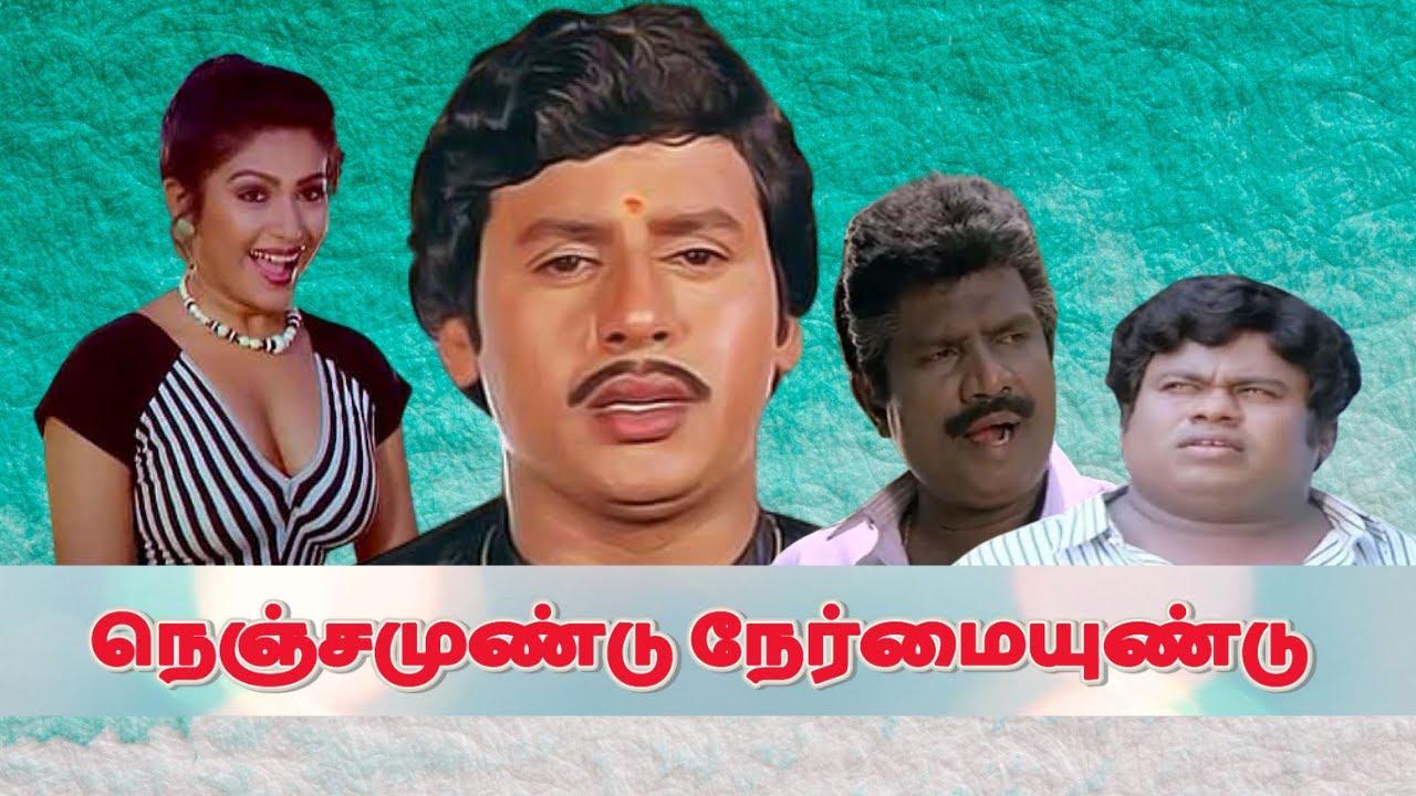 Nenjam Undu Nermai Undu | நெஞ்சமுண்டு நேர்மையுண்டு |Ramarajan,Rupini,Goundamani ,Senthil | HD