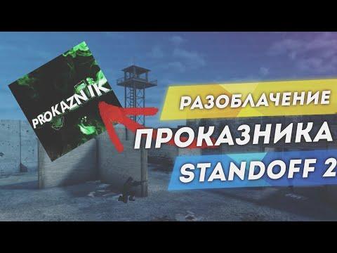 РАЗОБЛАЧЕНИЕ ПРОКАЗНИКА | РАЗОБЛАЧИЛ ПОМОЙКУ | ОТБРОСЫ STANDOFF 2 | СТАНДОФФ 2 | ПРАВДА О ПРОКАЗНИКЕ