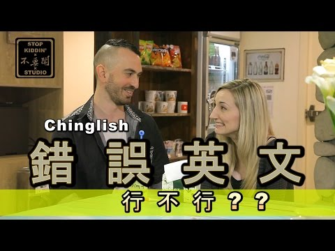 用錯誤英文跟老外溝通行得通嗎? Can Foreigners Understand Broken English?