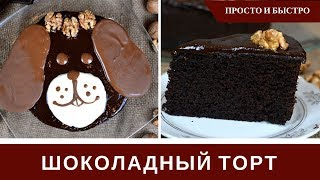 🎂 Шоколадный Торт Собака На Новый Год ПРОСТО 🎂 ВКУСНО БЫСТРО ПРОСТО!