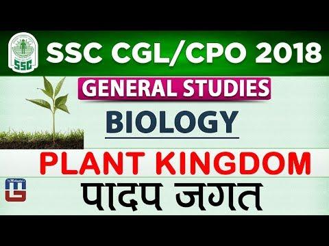 Plant Kingdom | Biology | पादप जगत |  SSC CGL 2018 | CPO 2018 | GS | 4 PM