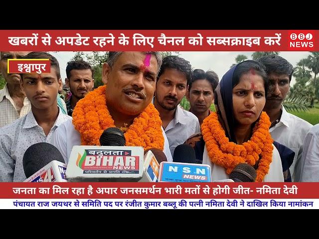 पंचायत राज जयथर से समिति पद पर नमिता देवी ने किया नामांकन/रंजीत कुमार बब्लू ने क्या कहा,देखें विडियो