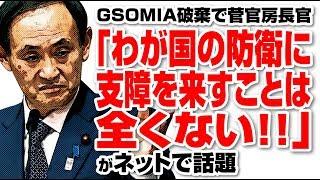 GSOMIAでガースー「影響なし」が話題 新アチソンライン 検索動画 30