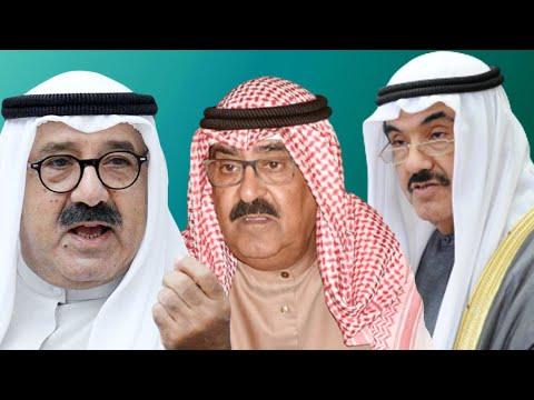ع الحدث حقائق مثيرة عن المرشحين لولاية العهد القادم لدولة الكويت Youtube