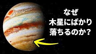 木星はその他の惑星よりも天体と衝突している