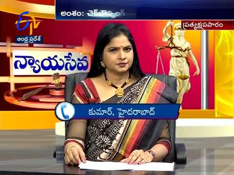 Cheque Bouncing Cases- Legal Solutions | Nyaya Seva |10th March 2018  | ETV Andhra Pradesh