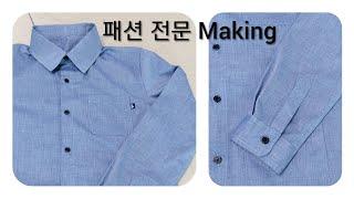 패턴여왕154 패션전문 남성셔츠 봉제하기