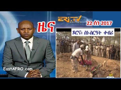 Eritrean News ( June 22, 2017) |  Eritrea ERi-TV