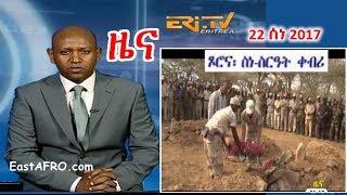 Eritrean News ( June 22, 2017) |  Eritrea ERi-TV