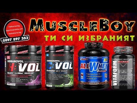 MuscleBOY – стак за бърз и гарантиран мускулен растеж (Ст. Жеков)