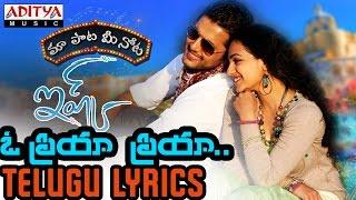 "Oh Priya Priya Song With Telugu Lyrics ||""మా పాట మీ నోట""||  Ishq Movie Songs"