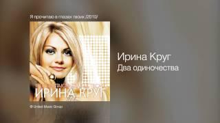 Ирина Круг - Два одиночества - Я прочитаю в глазах твоих /2010/
