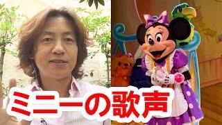 【トーク】ミニーの声優・水谷優子さん逝去/その歌声のいちファンとしてお悔やみ申し上げます